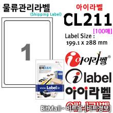 아이라벨 CL211 (1칸) [100매] / A4