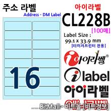 아이라벨 CL228B (16칸) [100매] / A4