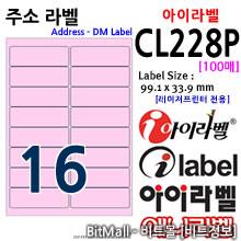 아이라벨 CL228P (16칸) [100매] / A4