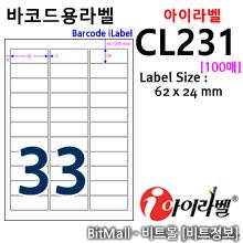 아이라벨 CL231 (33칸) [100매] / A4