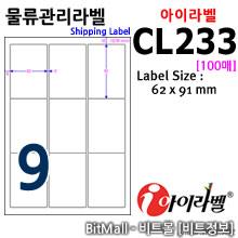 아이라벨 CL233 (9칸) [100매] / A4