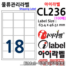 아이라벨 CL236 (18칸) [100매] / A4