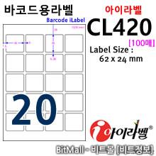 아이라벨 CL420 (20칸) [100매] / A4