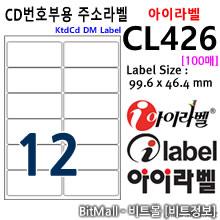 아이라벨 CL426 (12칸) [100매] / A4