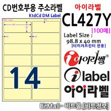 아이라벨 CL427Y (14칸) [100매] / A4