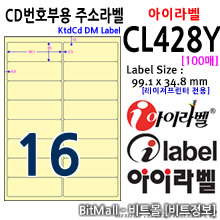 아이라벨 CL428Y (16칸) [100매] / A4
