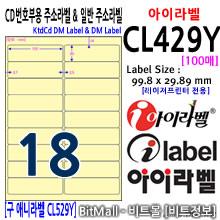 아이라벨 CL429Y (18칸) [100매] / A4