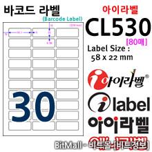 아이라벨 CL530 (30칸) / A4 바코드라벨