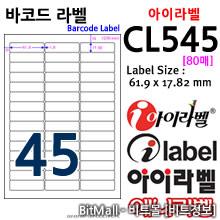 아이라벨 CL545 (45칸) / A4 [100매]