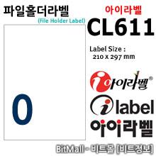 아이라벨 CL611 (0칸) [100매] / A4