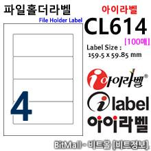 아이라벨 CL614 (4칸) [100매] / A4