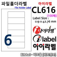 아이라벨 CL616 (6칸) [100매] / A4