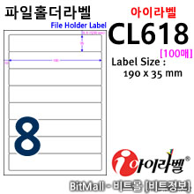 아이라벨 CL618 (8칸) [100매] / A4