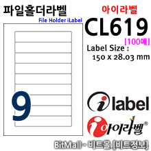 아이라벨 CL619 (9칸) [100매] / A4