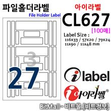 아이라벨 CL627 (0칸) [100매] / A4