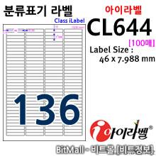 아이라벨 CL644 (136칸) / A4